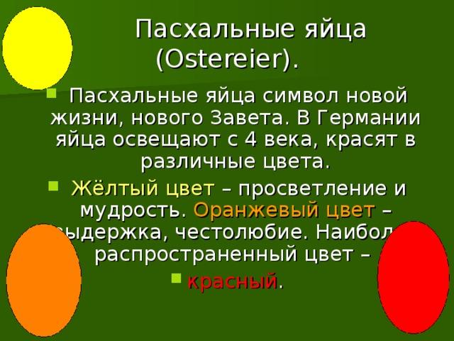 Пасхальные яйца ( Ostereier ).