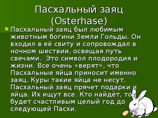 Пасхальный заяц ( Osterhase )