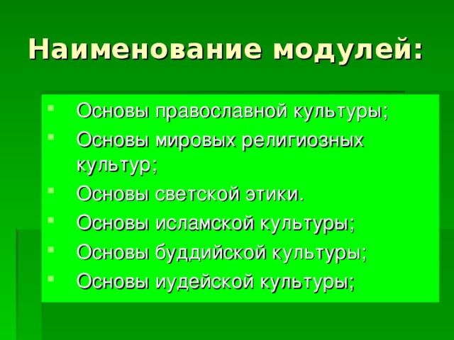 Наименование модулей: