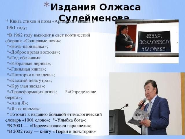 Издания Олжаса Сулейменова