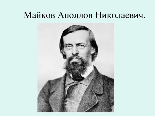 Майков Аполлон Николаевич.