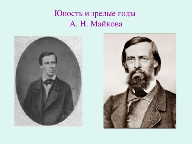 Юность и зрелые годы  А. Н. Майкова