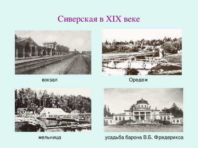 Сиверская в XIX веке вокзал Оредеж мельница усадьба барона В.Б. Фредерикса