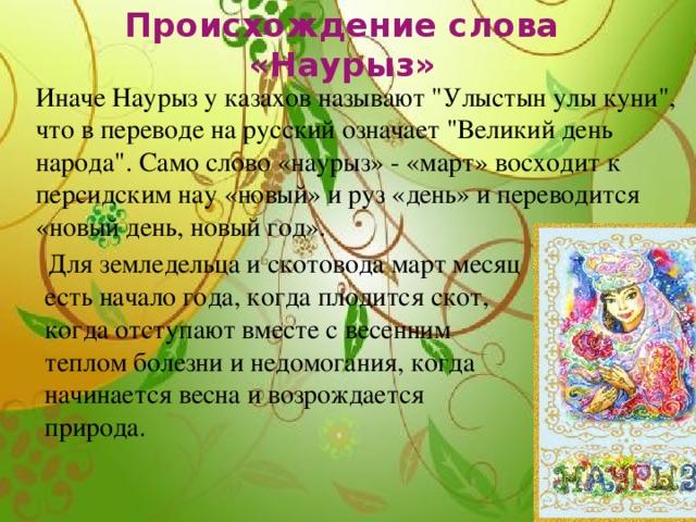 Происхождение слова «Наурыз» Иначе Наурыз у казахов называют