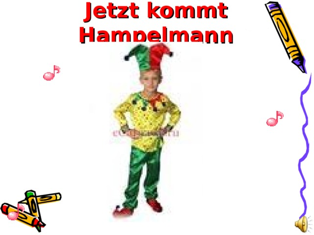 Jetzt kommt Hampelmann