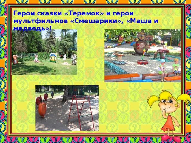 Герои сказки «Теремок» и герои мультфильмов «Смешарики», «Маша и медведь»!