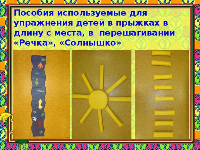 Пособия используемые для упражнения детей в прыжках в длину с места, в перешагивании «Речка», «Солнышко»
