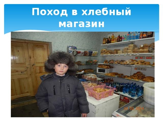 Поход в хлебный магазин