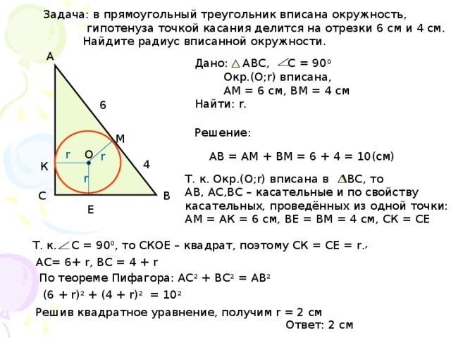 В угол вписана окружность решение задач с задачи и решения книга