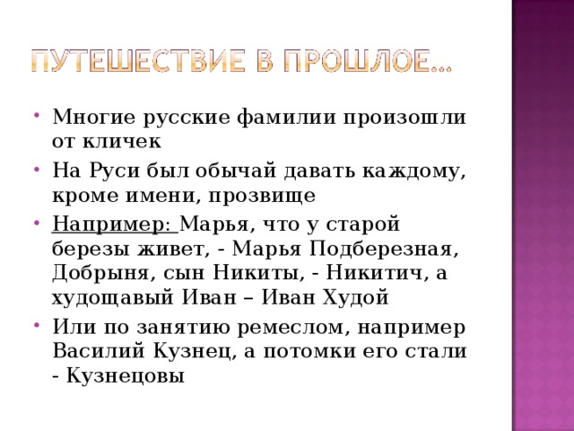 Многие русские фамилии произошли от кличек На Руси был обычай давать каждому, кроме имени, прозвище Например: