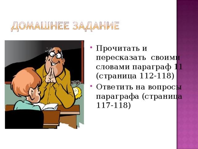 Прочитать и пересказать своими словами параграф 11 (страница 112-118) Ответить на вопросы параграфа (страница 117-118)