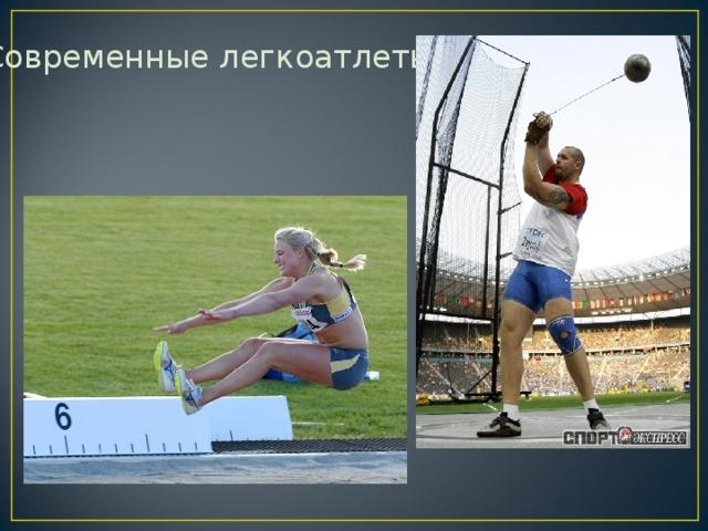Современные легкоатлеты .