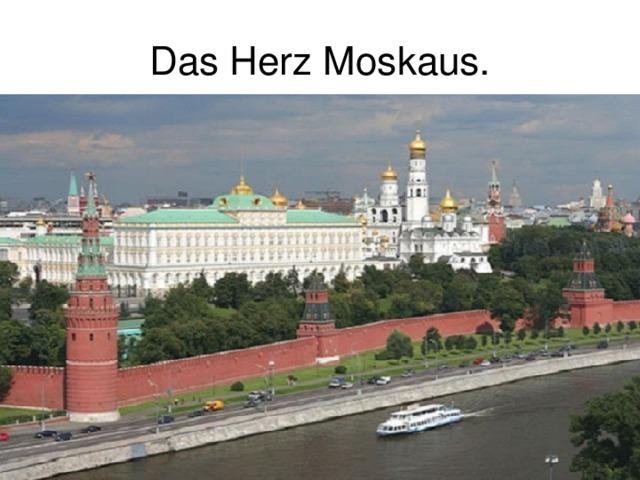 Das Herz Moskaus.