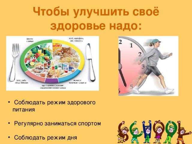 Чтобы улучшить своё здоровье надо: