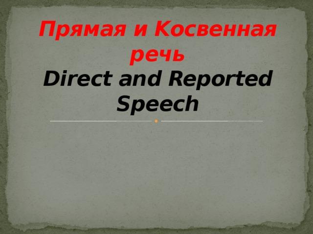 Прямая и Kосвенная речь  Direct and Reported Speech