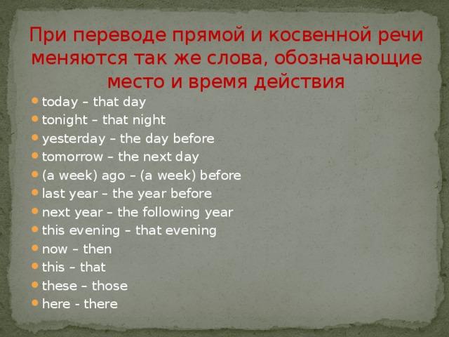 При переводе прямой и косвенной речи меняются так же слова, обозначающие место и время действия