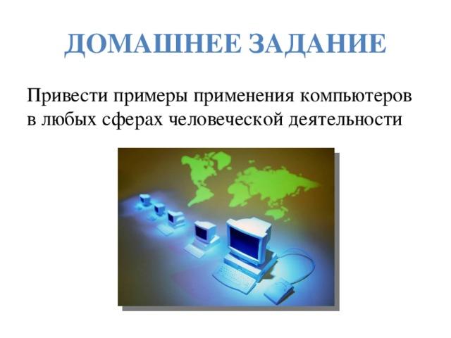 Критерии развитости информационного общества Наличие компьютеров. Уровень развития компьютерных сетей. Количество населения, занятого в информационной сфере, а также использующего информационное и коммуникационные технологии в своей повседневной деятельности