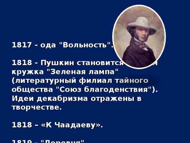 1817 - ода