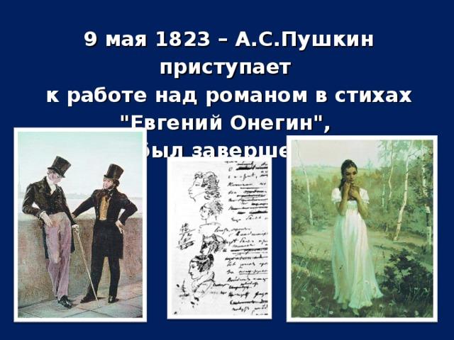 9 мая 1823 – А.С.Пушкин приступает к работе над романом в стихах
