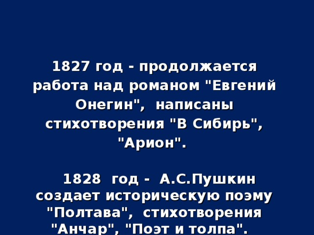 1827 год - продолжается работа над романом