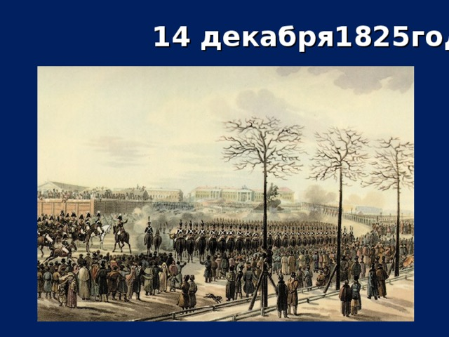 14 декабря1825года
