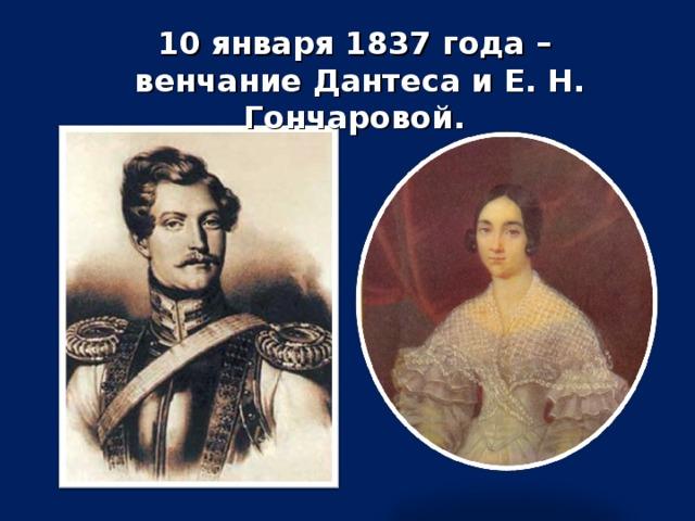 10 января 1837 года – венчание Дантеса и Е. Н. Гончаровой.