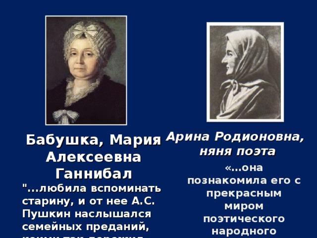 Арина Родионовна, няня поэта Бабушка, Мария Алексеевна Ганнибал