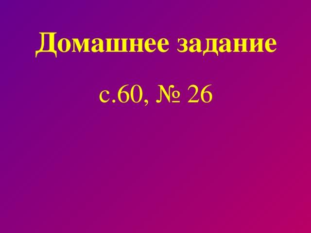 Домашнее задание с.60, № 26