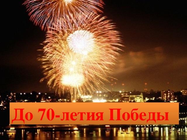 До 70-летия Победы