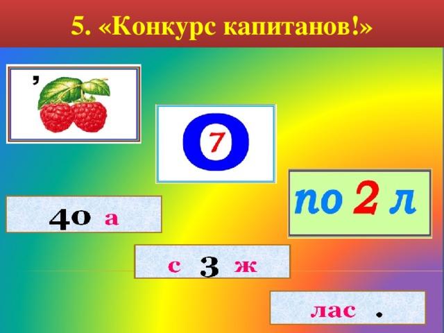5. «Конкурс капитанов!»