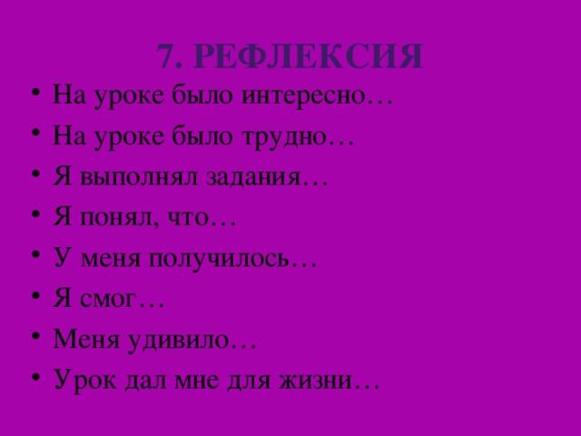 7. Рефлексия