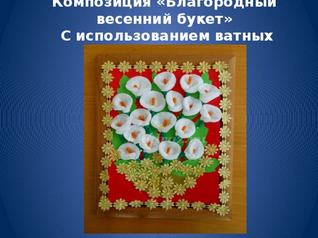 Композиция «Благородный весенний букет»  С использованием ватных дисков.