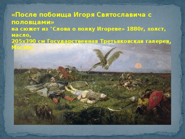 «После побоища Игоря Святославича с половцами» на сюжет из