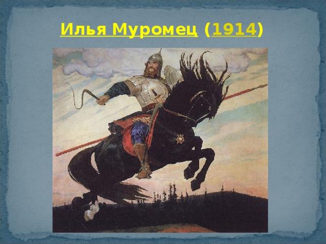 Илья Муромец  ( 1914 )