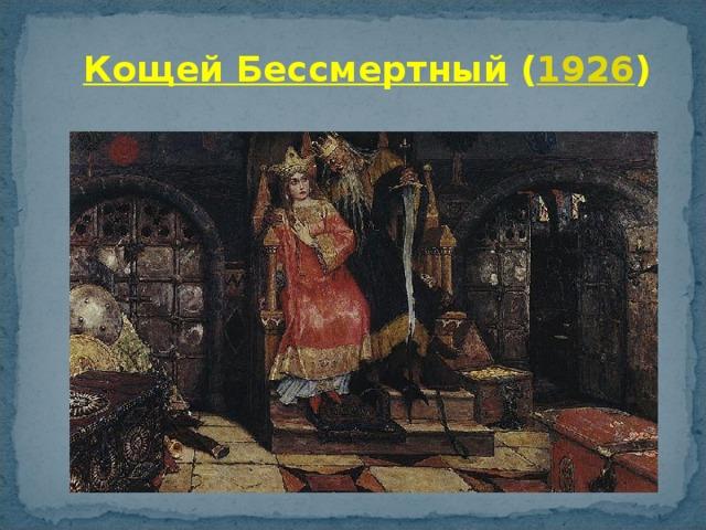 Кощей Бессмертный  ( 1926 )