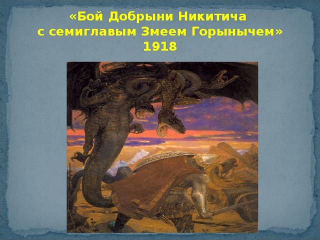 «Бой Добрыни Никитича с семиглавым Змеем Горынычем»  1918