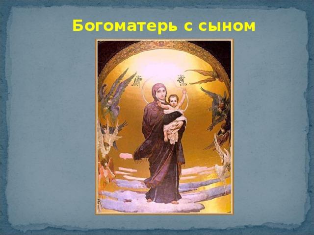Богоматерь с сыном