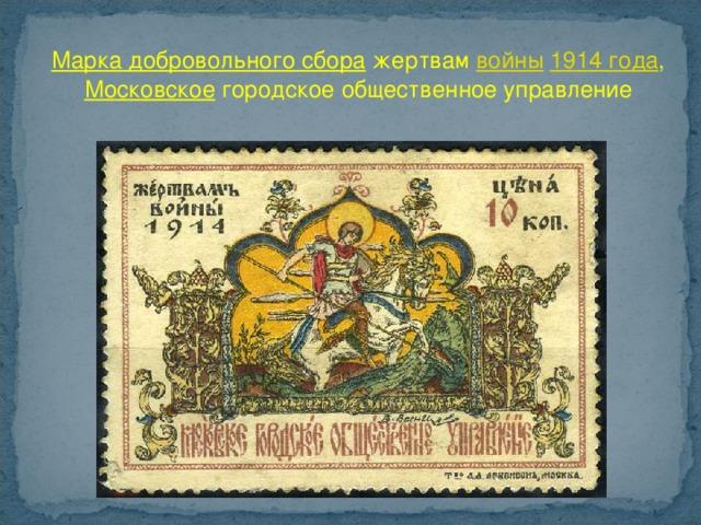 Марка добровольного сбора  жертвам войны  1914 года , Московское  городское общественное управление