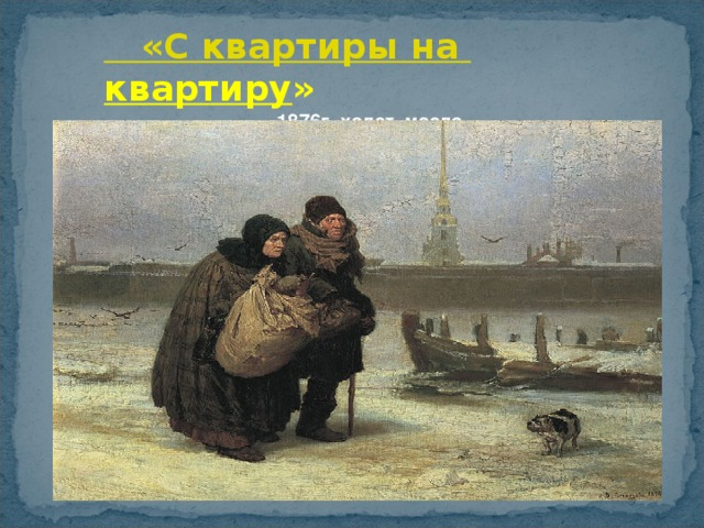 «С квартиры на квартиру » 1876г, холст, масло, Государственная Третьяковская галерея, Москва