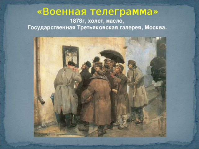 «Военная телеграмма» 1878г, холст, масло,  Государственная Третьяковская галерея, Москва.