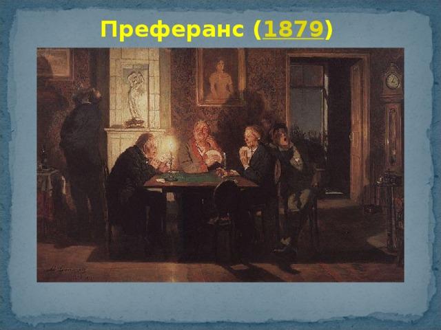 Преферанс ( 1879 )