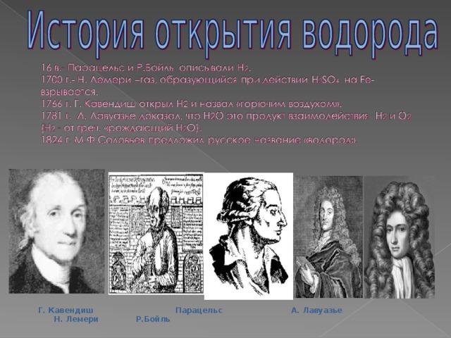 Г. Кавендиш Парацельс  А. Лавуазье  Н. Лемери Р.Бойль