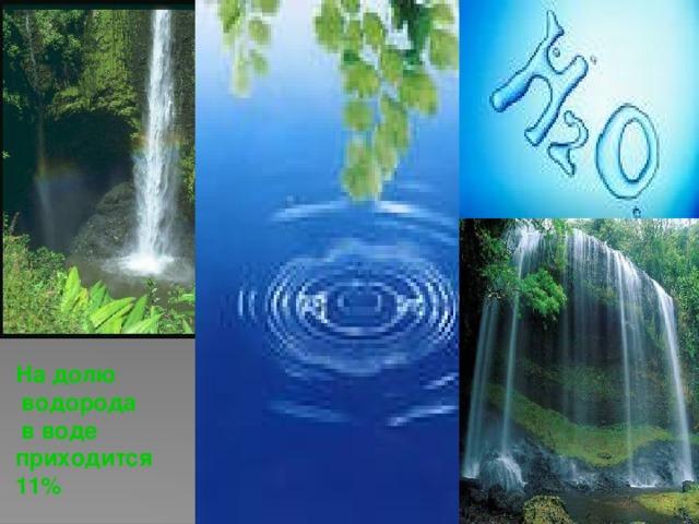 На долю  водорода  в воде приходится 11%