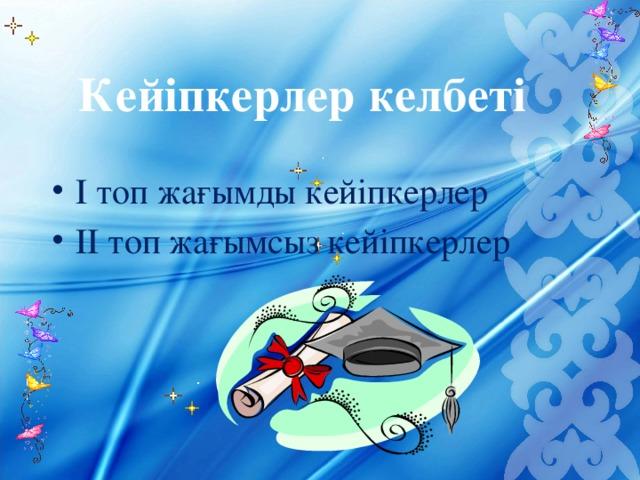 Кейіпкерлер келбеті