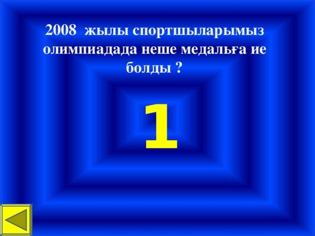 2008 жылы спортшыларымыз олимпиадада неше медальға ие болды ?  1