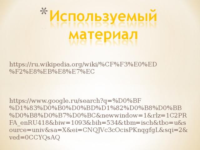 https://ru.wikipedia.org/wiki/%CF%F3%E0%ED%F2%E8%EB%E8%E7%EC https://www.google.ru/search?q=%D0%BF%D1%83%D0%B0%D0%BD%D1%82%D0%B8%D0%BB%D0%B8%D0%B7%D0%BC&newwindow=1&rlz=1C2PRFA_enRU418&biw=1093&bih=534&tbm=isch&tbo=u&source=univ&sa=X&ei=CNQJVc3cOcisPKnqgfgL&sqi=2&ved=0CCYQsAQ