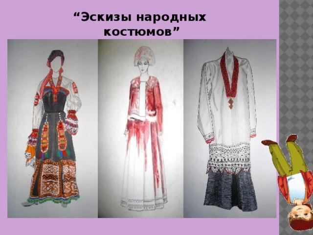 """"""" Эскизы народных костюмов"""""""