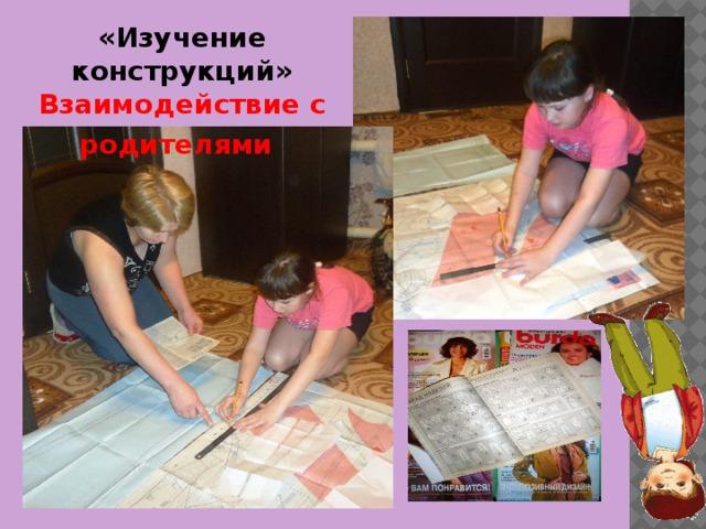 «Изучение конструкций» Взаимодействие с родителями