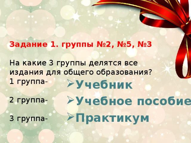 Задание 1. группы №2, №5, №3   На какие 3 группы делятся все издания для общего образования?  1 группа-   2 группа-   3 группа-