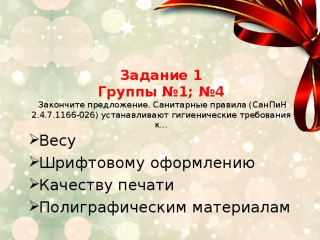 Задание 1  Группы №1; №4  Закончите предложение. Санитарные правила (СанПиН 2.4.7.1166-026) устанавливают гигиенические требования к…
